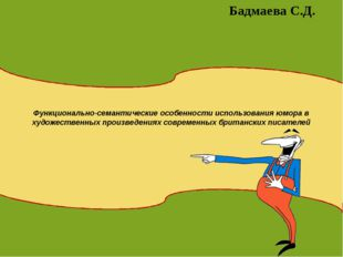Бадмаева С.Д. Функционально-семантические особенности использования юмора в