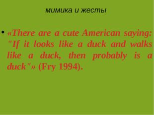 "мимика и жесты «There are a cute American saying: ""If it looks like a duck an"