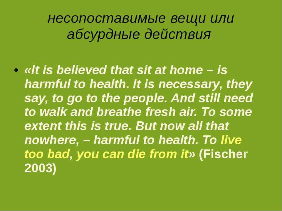несопоставимые вещи или абсурдные действия «It is believed that sit at home –...