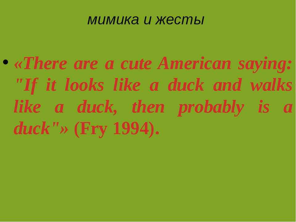 "мимика и жесты «There are a cute American saying: ""If it looks like a duck an..."