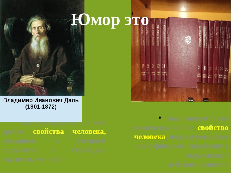 юмор трактуется с точки зрения свойства человека, связанного с умением подме...