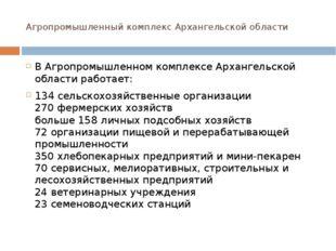 Агропромышленный комплекс Архангельской области В Агропромышленном комплексе