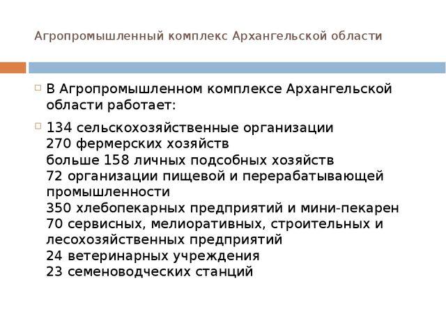 Агропромышленный комплекс Архангельской области В Агропромышленном комплексе...