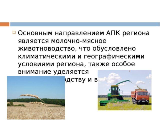 Основным направлением АПК региона является молочно-мясное животноводство, что...