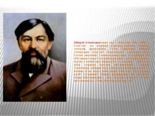 Ыбырай Алтынсарин(шын аты— Ибраһим, 1841—1889)— қазақтың аса көрнекті ағар