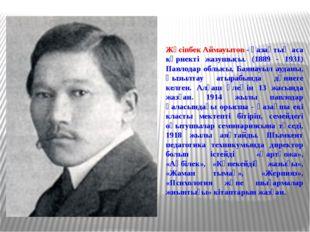 Жүсіпбек Аймауытов - қазақтың аса көрнекті жазушысы. (1889 - 1931) Павлодар о
