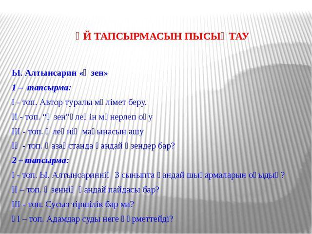ҮЙ ТАПСЫРМАСЫН ПЫСЫҚТАУ Ы. Алтынсарин «Өзен» 1 – тапсырма: І - топ. Автор тур...