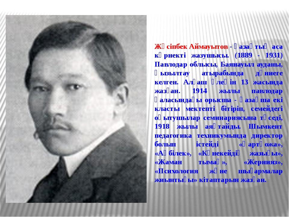 Жүсіпбек Аймауытов - қазақтың аса көрнекті жазушысы. (1889 - 1931) Павлодар о...