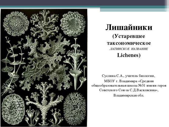Лишайники (Устаревшее таксономическое ЛАТИНСКОЕ НАЗВАНИЕ Lichenes) Суслина С...