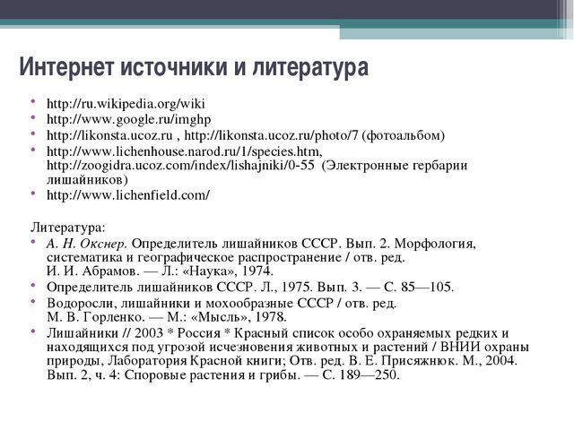 Интернет источники и литература http://ru.wikipedia.org/wiki http://www.googl...