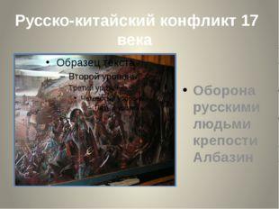 Русско-китайский конфликт 17 века Оборона русскими людьми крепости Албазин