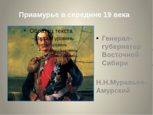 Приамурье в середине 19 века Генерал-губернатор Восточной Сибири Н.Н.Муравьев