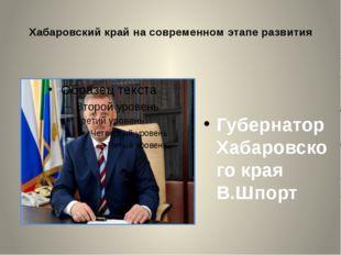 Хабаровский край на современном этапе развития Губернатор Хабаровского края В