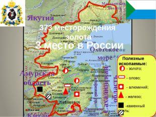 Якутия Амурская область Китай Приморский край Сахалинская область Магаданская