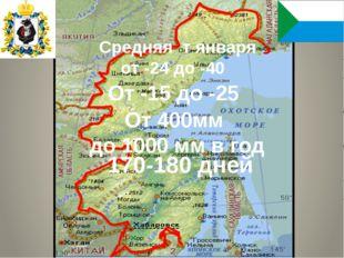 Средняя т января от -24 до -40 От -15 до -25 От 400мм до 1000 мм в год 170-1