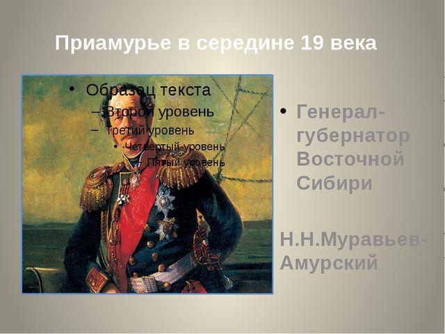 Приамурье в середине 19 века Генерал-губернатор Восточной Сибири Н.Н.Муравьев...
