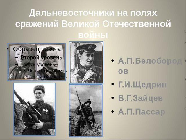 Дальневосточники на полях сражений Великой Отечественной войны А.П.Белобородо...