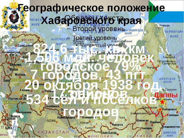 824,6 тыс. кв. км 1,506 млн. человек городское 79% 7 городов, 43 пгт Даппы 1...
