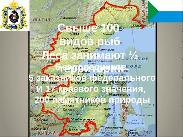 Леса занимают ½ территории Свыше 100 видов рыб 6 заповедников, 5 заказников...