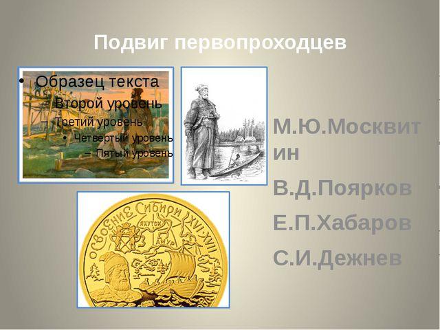 Подвиг первопроходцев М.Ю.Москвитин В.Д.Поярков Е.П.Хабаров С.И.Дежнев