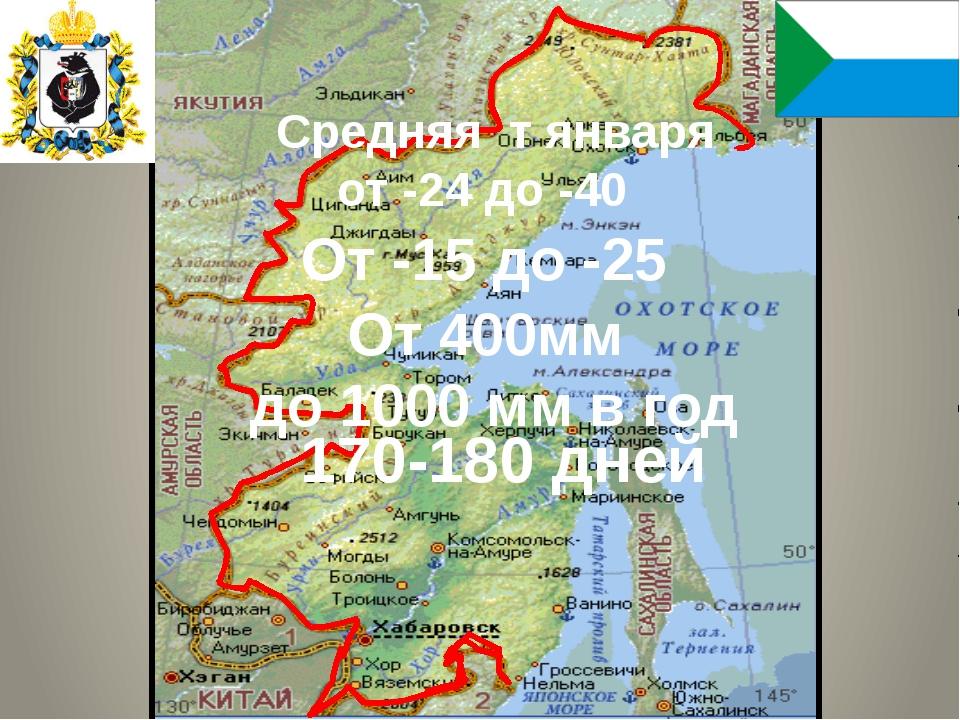 Средняя т января от -24 до -40 От -15 до -25 От 400мм до 1000 мм в год 170-1...