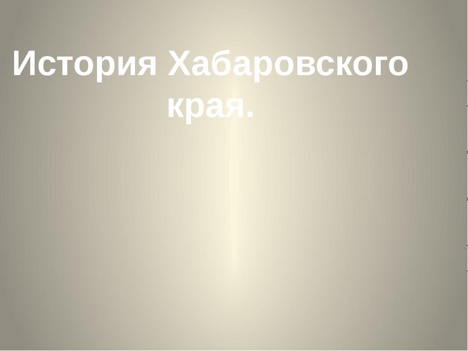 История Хабаровского края.