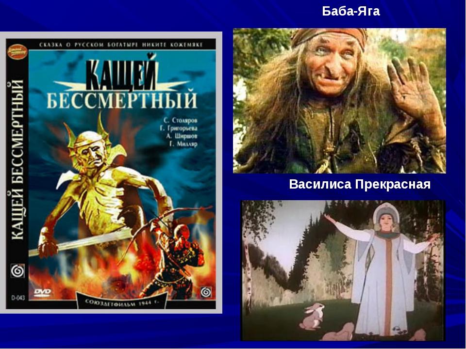 Кащей Бессмертный Баба-Яга Василиса Прекрасная