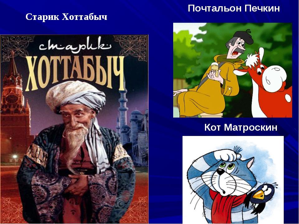 Старик Хоттабыч Почтальон Печкин Кот Матроскин