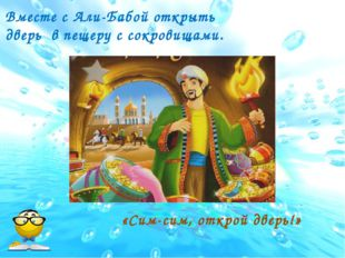 Вместе с Али-Бабой открыть дверь в пещеру с сокровищами. «Сим-сим, открой две