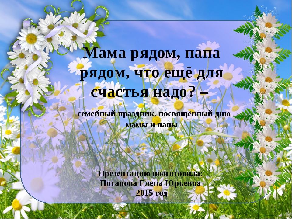 Мама рядом, папа рядом, что ещё для счастья надо? – семейный праздник, посвя...