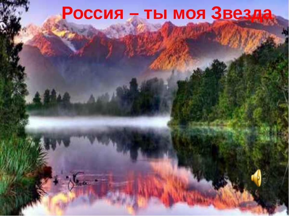 Россия – ты моя Звезда