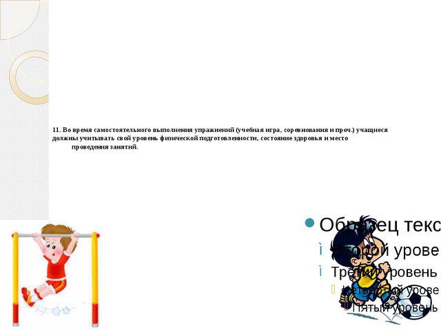 11.Во время самостоятельного выполнения упражнений (учебная игра, соревнован...