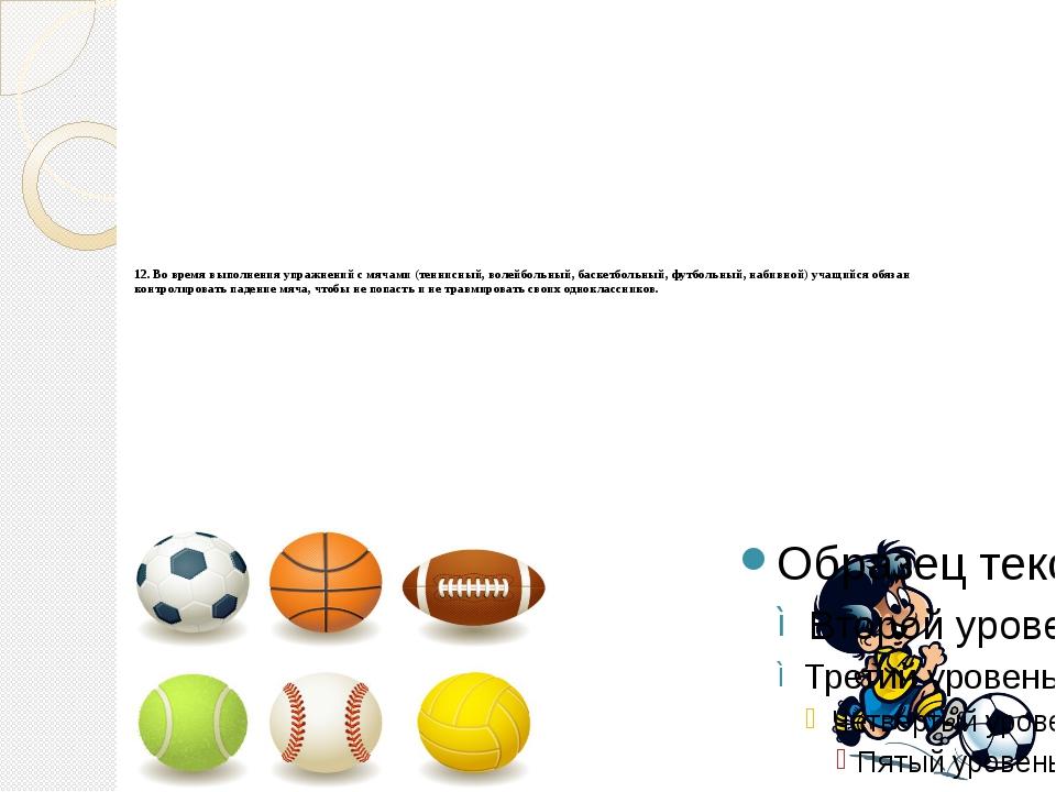 12.Во время выполнения упражнений с мячами (теннисный, волейбольный, баскетб...