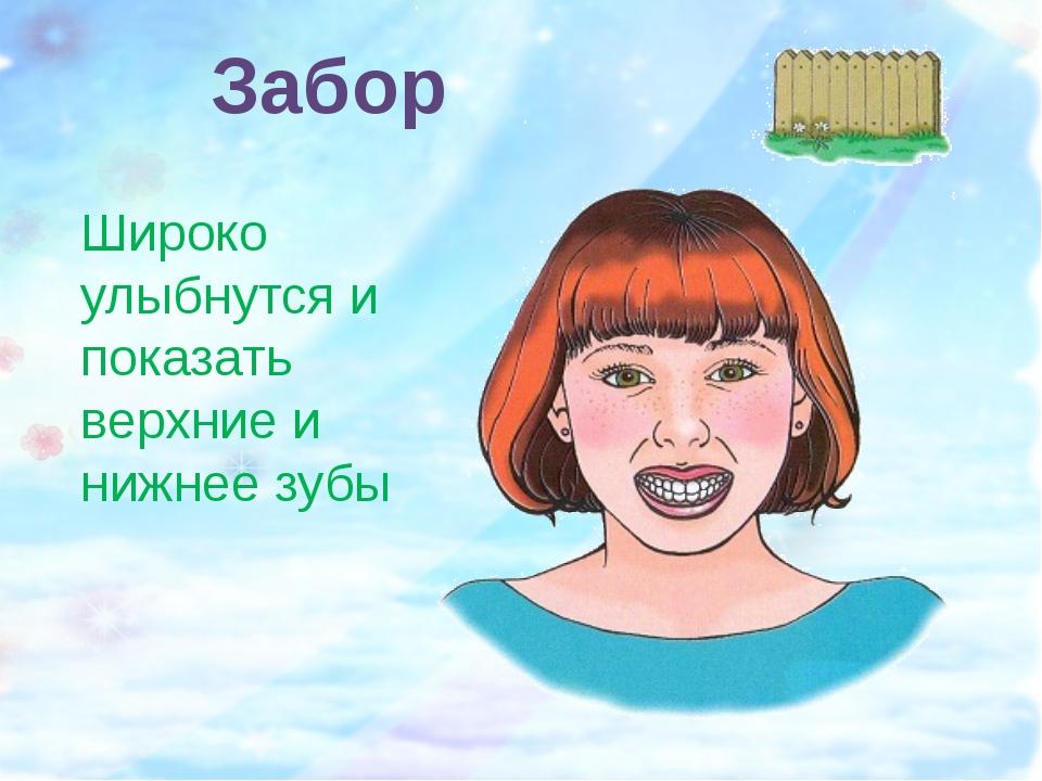 Забор Широко улыбнутся и показать верхние и нижнее зубы