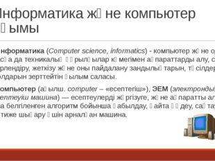 Информатика және компьютер ұғымы Информатика(Computer science,informatics)
