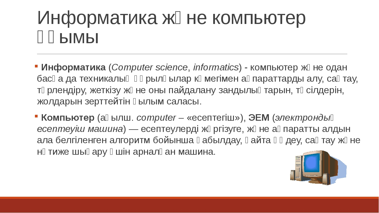 Информатика және компьютер ұғымы Информатика(Computer science,informatics)...