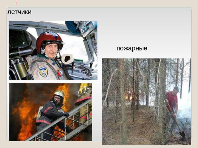 летчики пожарные