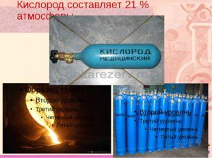 Кислород составляет 21 % атмосферы.