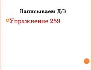 Записываем Д/З Упражнение 259