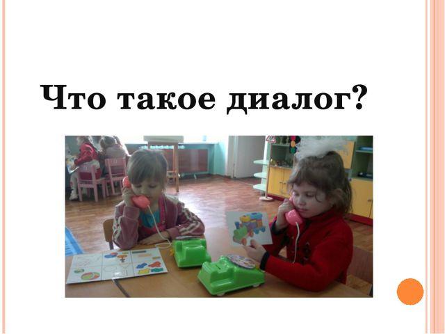 Что такое диалог?