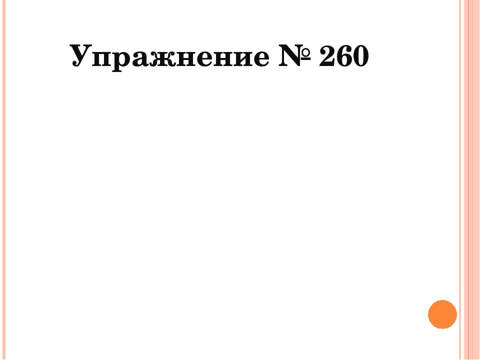 Упражнение № 260