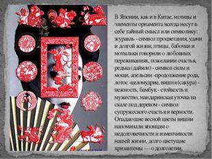 В Японии, как и в Китае, мотивы и элементы орнамента всегда несут в себе тайн