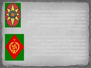 Изображение свастики присутствовало на денежных знаков как в царской России,