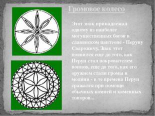 Громовое колесо Этот знак принадлежал одному из наиболее могущественных богов