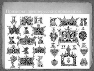 Примеры древнерусских орнаментов