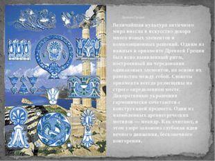 Древняя Греция Величайшая культура античного мира внесла в искусство декора