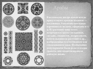 Арабы В исламском декоре почти всегда присутствуют краткие надписи — пословиц