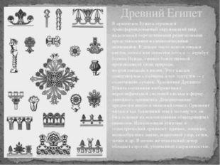 Древний Египет В орнаменте Египта отразился трансформированный окружающий мир