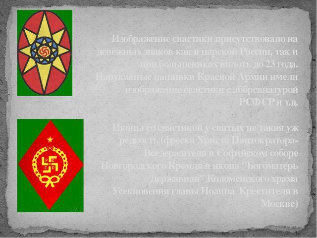 Изображение свастики присутствовало на денежных знаков как в царской России,...