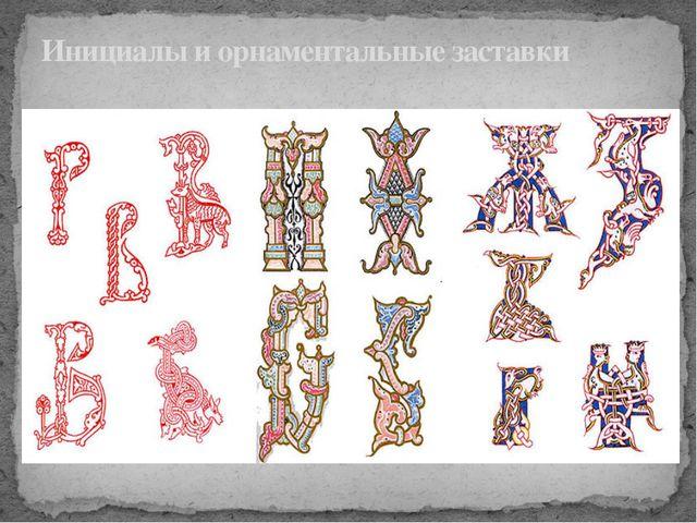 Инициалы и орнаментальные заставки